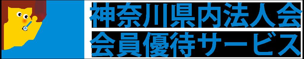 神奈川県内法人会 会員優待サービス (一般公開用)
